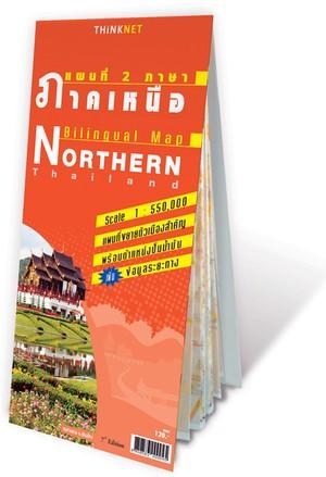 Northern Thailand 1:550.000