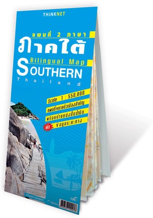 Thailand Southern 1:550.000