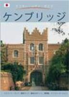 Cambridge City Guide - Japanese
