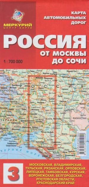 Russia 3 Moscow-sotsji Mercurius 1/700d