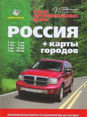 Rossija Atlas Avtomobilnih Dorog Cv