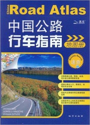 China Road Atlas Chinees