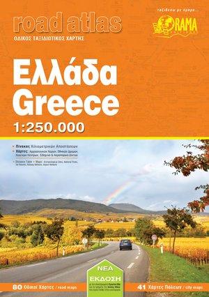 Greece: Big Atlas