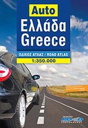 Griekenland atlas