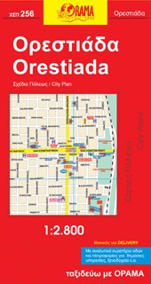 Orestiada 256