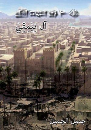 Al Nemeqi (the City Of Knowledge)