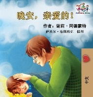 Goodnight, My Love! (chinese Language Children's Book)