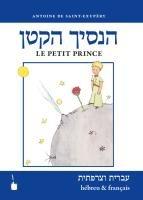 Ha-asikh haqatan / Le Petit Prince