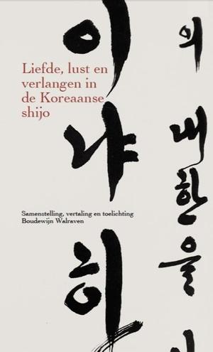 Liefde, lust en verlangen in de Koreaanse shijo
