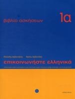 Communicate In Greek Workbook