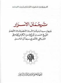 The Interpreter Of Secrets ; The Diwan Of Sayh Muhammad B. Abi Al-hasan Al-bakri
