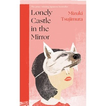 Lonely Castle in the Mirror