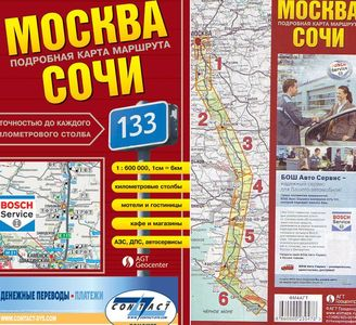 Moskau - Sotschi Streckenkarte 1:600.000