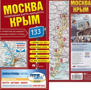 Moskau - Krim Streckenkarte 1:600.000