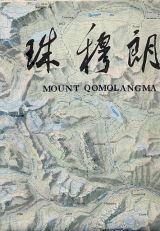 Mt Qomolongma Sagarmatha Everest 1:100d