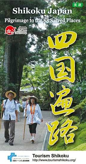 Shikoku Japan 88 Route Map