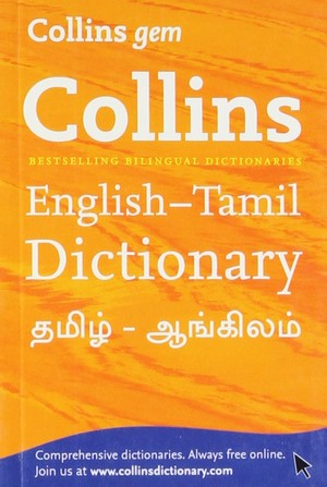 English-tamil Dictionary Collins