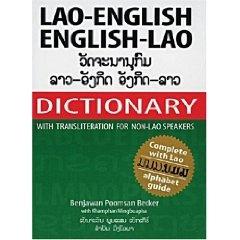 Lao-english V.v. - Paiboon Poomsan Publ
