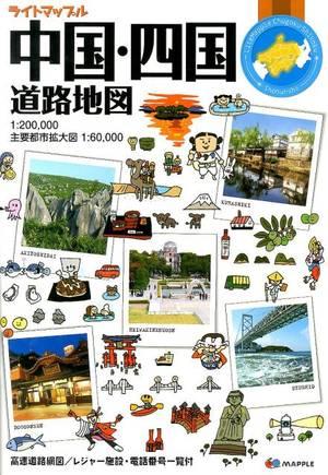 Shikoku Road Atlas 1:200 Shobunsha