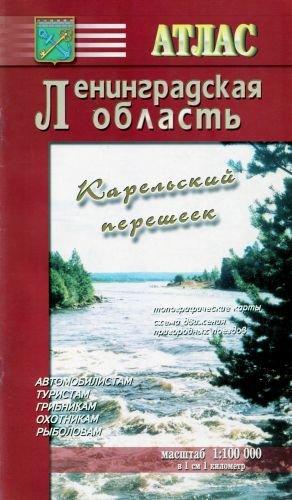 Leningrad Oblast, Karelsk. Atlas 1:100k