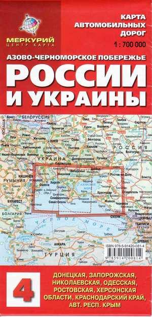 Rusland Ukraine Zwarte Zee Regio 1:700d