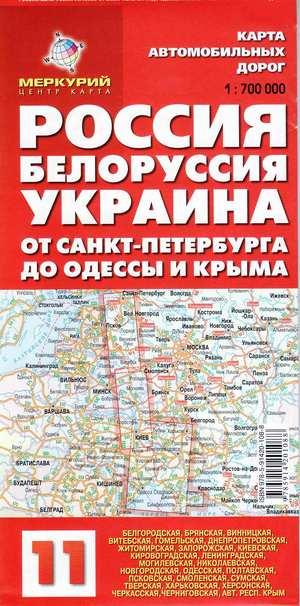 Russia 11 St. Petersburg Odessa 1:700d