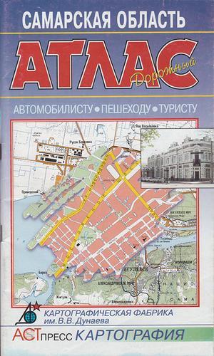 Samarskaja Oblast Atlas 1:200d
