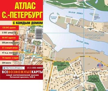 St. Petersburg Stratenatlas 1:19.000