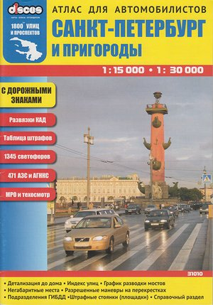 St-peterburg I Prigorody Atlas Discus