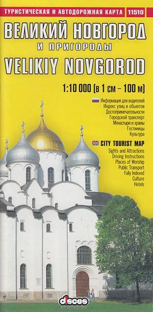 Velikij Novgorod Stratenatlas Discus