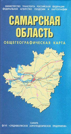 Samarskaja Oblast 1:500.000