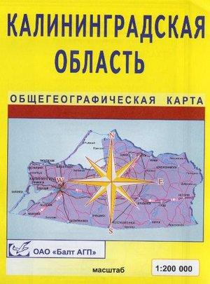Kaliningrad Oblast Topografische Kaart 1:200.000 / 1:50.000