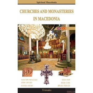 Churches And Monasteries In Macedonia