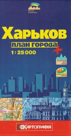 Charkow 1:25.000 Micta Ykpaihn