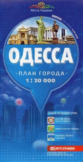 Odessa 1:20d Citymap Cyrillisch