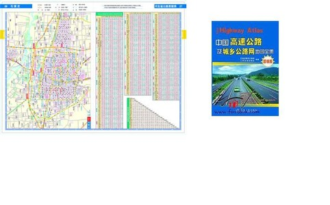 China Highway Road Atlas