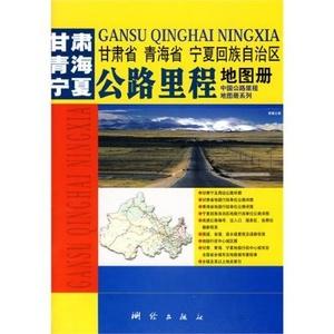Gansu Qinghai Ningxia Wegenatlas