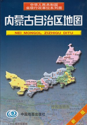Nei Mongol Zizhiqu Province Blue Cover
