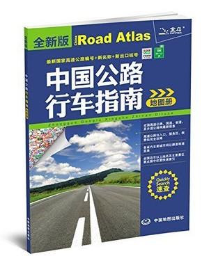 China Road Atlas (chinees)