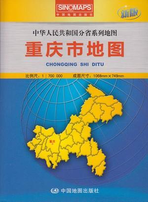 Chongqing Provincie 1:700.000 Blue Map
