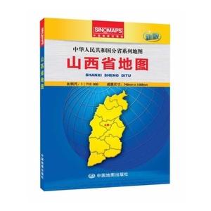 Shanxi Sheng Ditu Provincie 1:710.000
