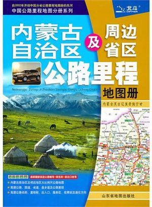 Nei Mongol Road & Mileage Atlas China
