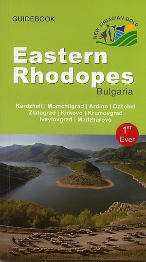 Guidebook East Rhodopes
