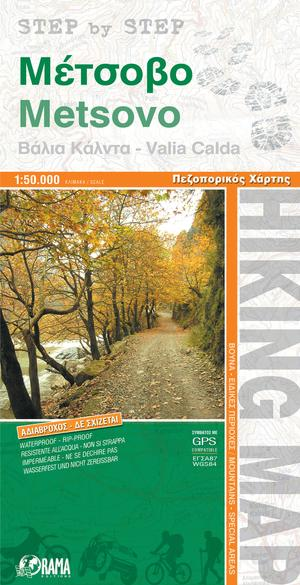 Metsovo / Valia Kalnta