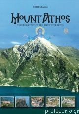 Mount Athos Toubis Engels