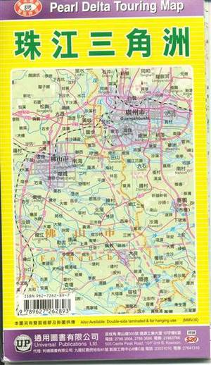 Pearl Delta Touring Map Citymap Up
