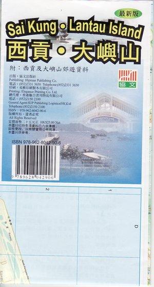 Sai Kung Lantau Island Wegenkaart