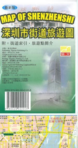 Shenzhenshi Map