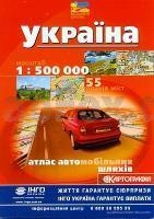 Ukraine Road Atlas 1:500.000