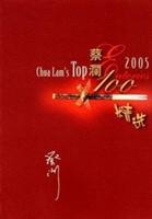 Chua Lam's Top 100 Eateries 2005